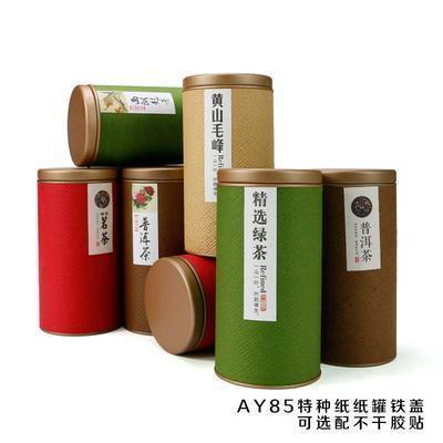 铁盖环保纸筒茶叶罐 密封罐散茶半斤装 古树滇红茶通用空白包装罐
