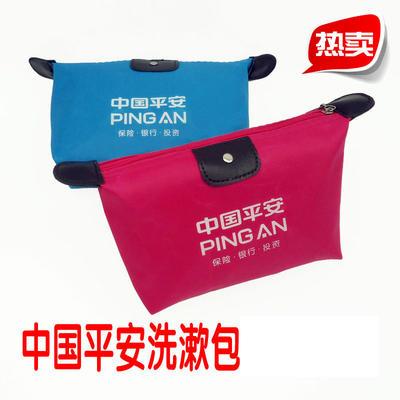 中国平安保险开门红礼品饺子包旅行洗漱包化妆包收纳包