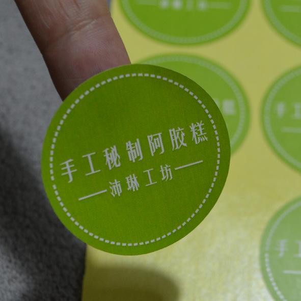 厂家定做空白不干胶贴纸 食品外包装不干胶贴纸 覆亮膜不干胶贴纸