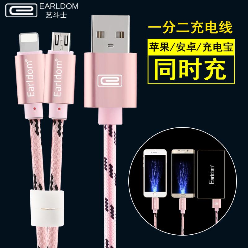 艺斗士二合一数据线 苹果安卓手机一拖二编织多功能通用充电线