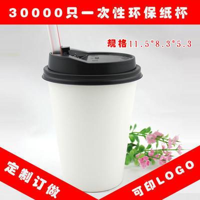 可定做一次性纸杯12盎司,可定制LOGO 促销礼品 展销会用品