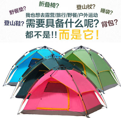 户外野营液压自动帐篷 全自动速开帐篷3-4人 防暴雨帐篷 LOGO定制