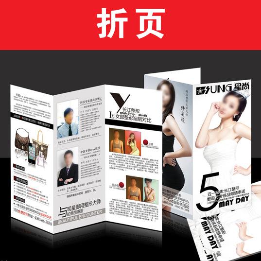 折页印刷 宣传单 彩页 传单制作 三折页a4dm单页设计