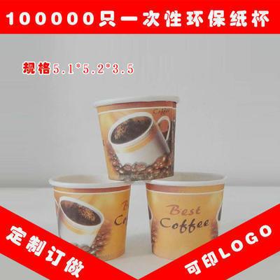 3盎司一次性纸杯 咖啡杯 可批发可印制LOGO 10万只