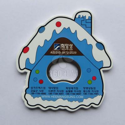 蓝色房子塑料啤酒开瓶器 厂家直销批发简约实用啤酒起可定制logo