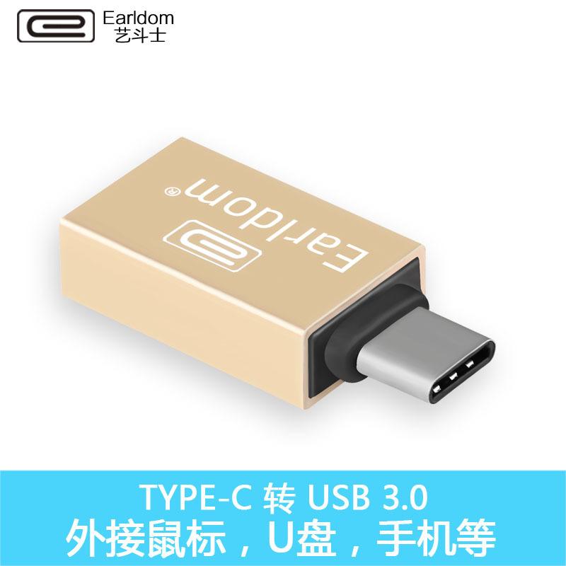 艺斗士type-c金属转接头USB接口3.1铝合金typec转换头 OTG手机U盘