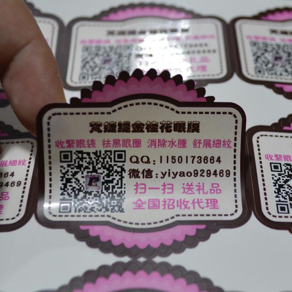 温州厂家制作不干胶商标 定制不干胶商标贴纸 批发不干胶粘性标签