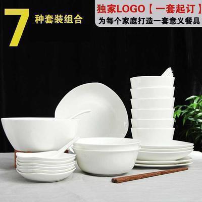 景德镇陶瓷餐具 28头骨瓷餐具套装 碗碟创意纯白盘子LOGO定制礼品