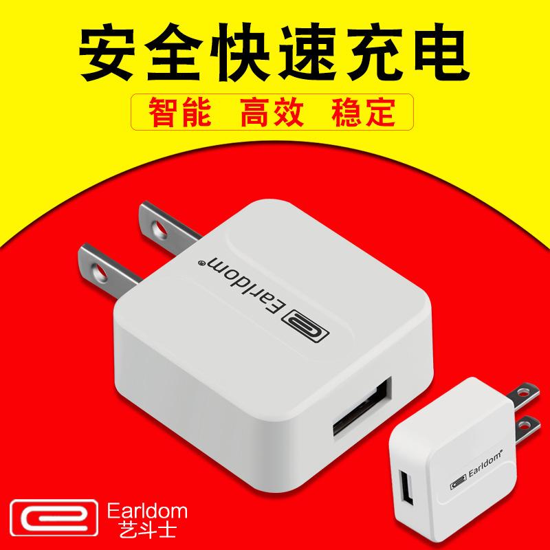 艺斗士3C认证手机充电器 适用安卓通用充电头 通用USB单口1A充头