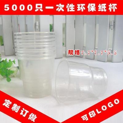 直销定制一次性白色透明广告杯 无毒无味耐高温 可印字