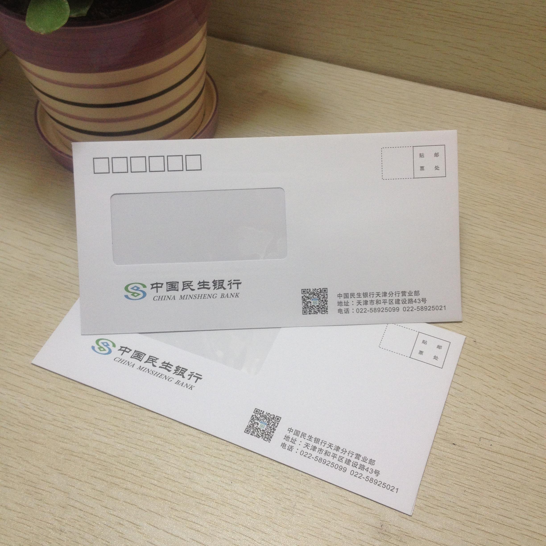 免费设计定制印刷5号6号订做透明窗口彩色开窗信封邮寄窗口信封