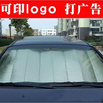 汽车遮阳挡 夏季防晒太阳档前档 140*70双面银气泡棉 可印logo