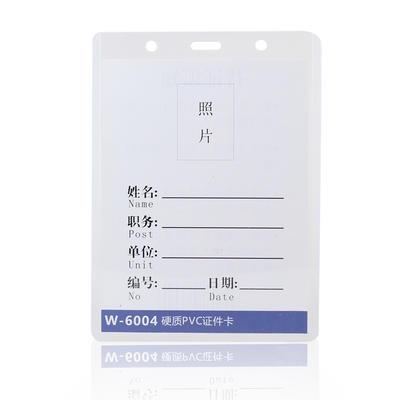 W-6004硬质PVC证件卡 工作证展会证员工信息证卡套胸卡证件套