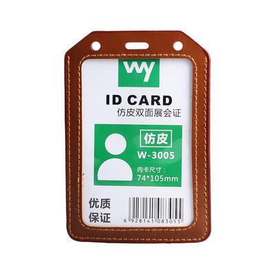 W-3005仿皮双面展会证 中号双透明卡套工作证胸卡套证件卡套