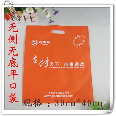 厂家定做平口袋无侧无底 环保袋方便袋 购物礼品袋 30*40cm宽30cm