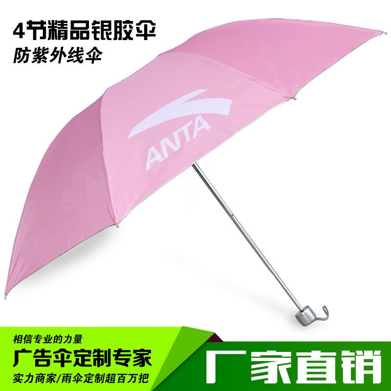 广告伞定制 精品8骨银胶定做公司logo创意防紫外线晴雨伞厂家直销