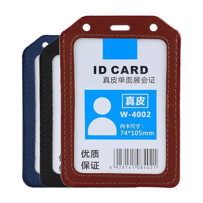 W-4002真皮单面展会证 胸卡套中号卡套工作证证件套胸牌工牌