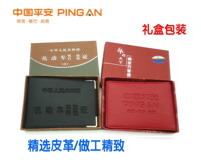 中国平安保险开门红礼品驾驶证套行驶证皮套封套驾驶本证件套男女