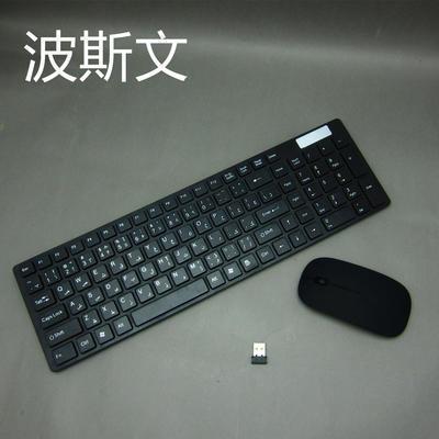 波斯文无线键盘 2.4G无线键盘 无线键鼠套装 支持定制