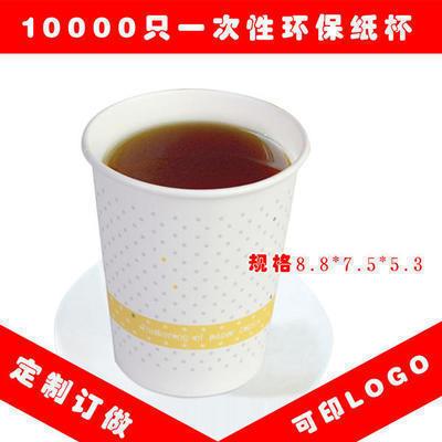 9盎司纸杯批发、纸杯定制、纸杯印刷、一次性纸杯制作、10000只