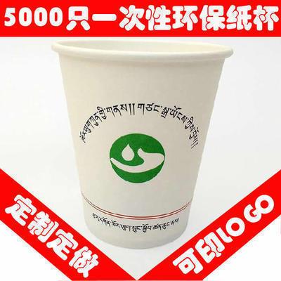 5000个9盎司一次性纸杯/环保纸杯/水杯/杯子/广告纸杯/办公纸/品尝杯