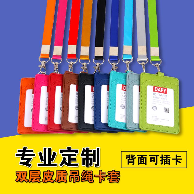 胸卡套证件挂绳胸牌工作牌吊绳定做 工作证卡套套装厂家现货混批