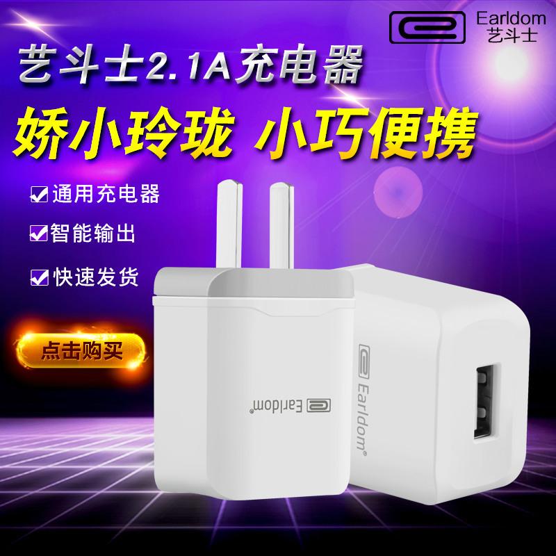 艺斗士 手机充电器2.1A手机通用USB旅行充电器 高通QC3.0快充旅充