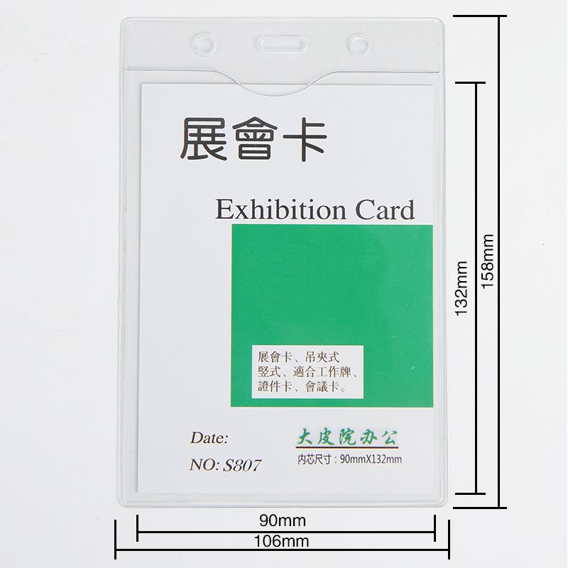 厂家现货批发 厂牌工作证件挂绳胸卡工牌套PVC透明展会证件卡套