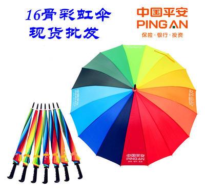 中国平安保险礼品雨伞彩虹伞定制广告雨伞遮阳伞16骨2把起拍