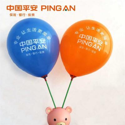 中国平安保险开门红礼品气球汽球杆托晚会活动中国平安气球