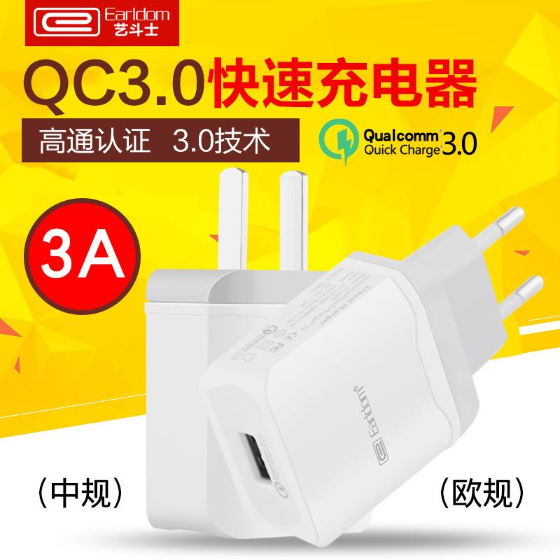 艺斗士手机充电器 新款QC3.0快充 usb旅充欧规中规快速充电头批发