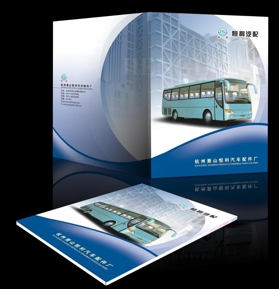 企业样本印刷厂 专业样本印刷 上海印刷样本 策划书