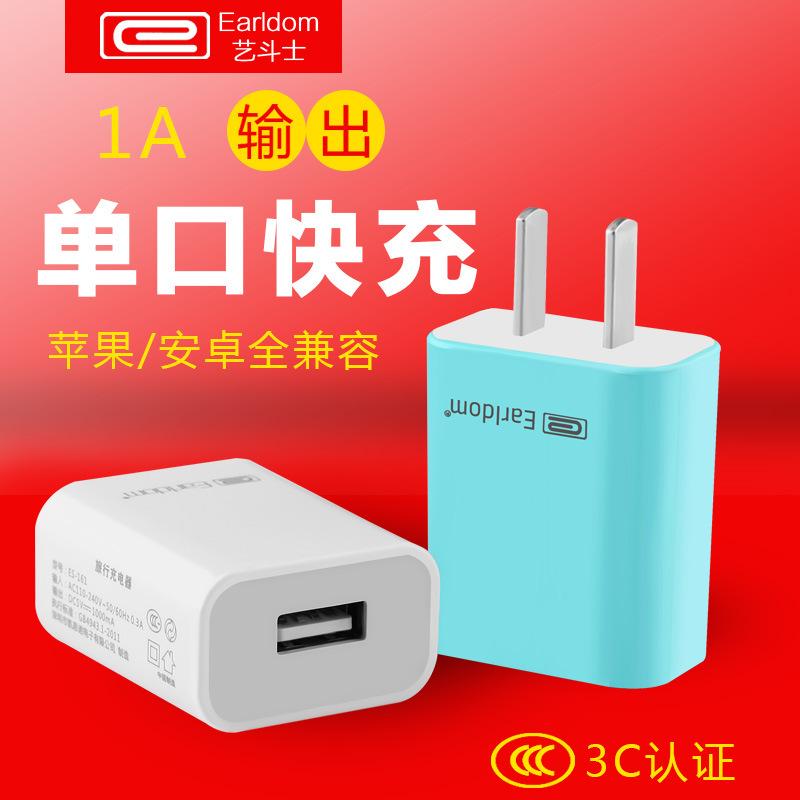 艺斗士手机充电器头 5V1A安卓平板智能通用快充充电器 旅行充电头