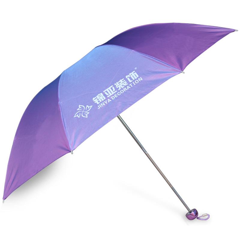 【广告伞定制】三折遮阳晴雨伞变色龙印花折叠防紫外线防晒伞定做