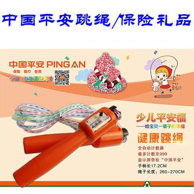 中国平安保险礼品儿童跳绳计数跳绳健康跳绳少儿平安福跳绳随手礼