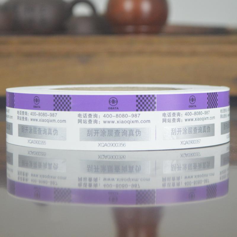 厂家定制防伪卷筒不干胶 医用药品卷筒不干胶标签 彩印卷筒不干胶