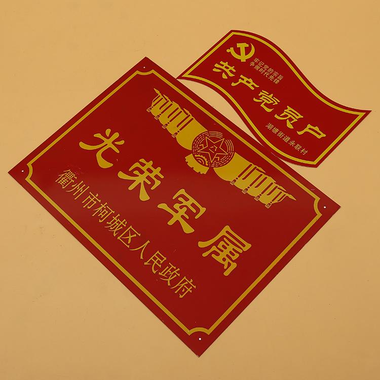长期供应销售高质量环保创意耐用精美异形铭牌标牌