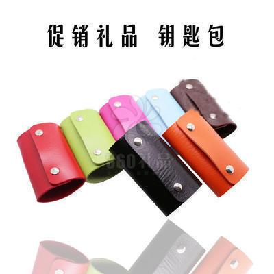 PU皮钥匙包 朱旦加圈 钥匙包 促销礼品 优质钥匙扣 YS200