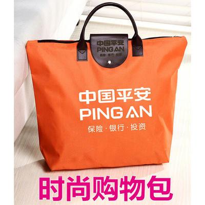 中国平安保险开门红礼品色丁布折叠收纳袋购物袋收纳包折叠购物包