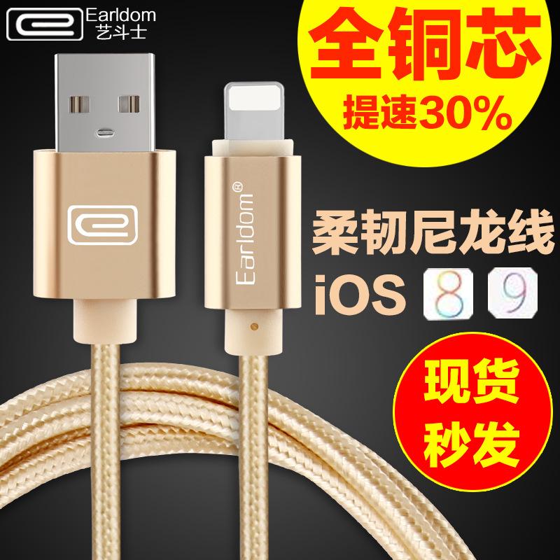 艺斗士数据线 尼龙铝合金手机充电线 苹果编织充电手机数据线