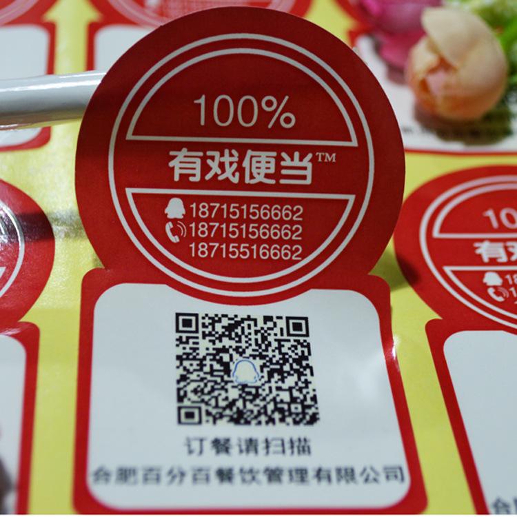 厂家定做书写纸合格证不干胶 防伪码不干胶标签 铜版纸不干胶标签