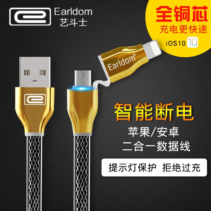 艺斗士 新款二合一发光数据线  苹果安卓通用USB手机充电数据线