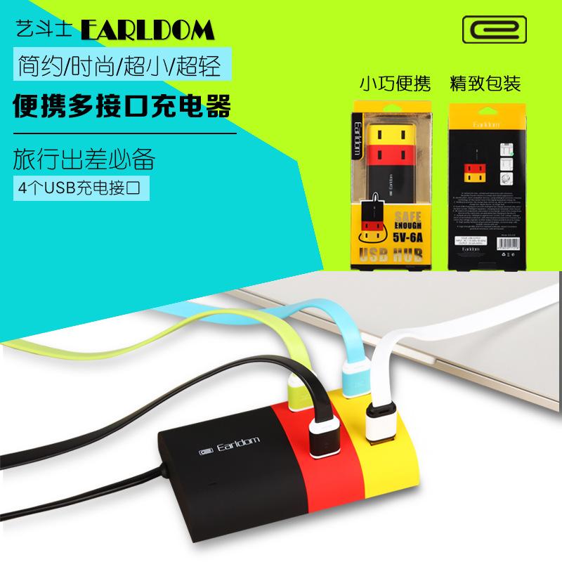 艺斗士 5V6.2A手机通用充电器 多口USB充电器智能快充 电源适配器