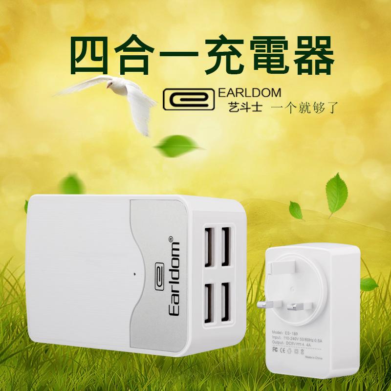 艺斗士手机充电器头 适用外贸充电器 MicroUSB安卓小米4.4A充电头