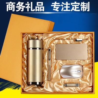 商务礼品套装 公司礼品定制 送客户员工福利活动礼品 可定制LOGO