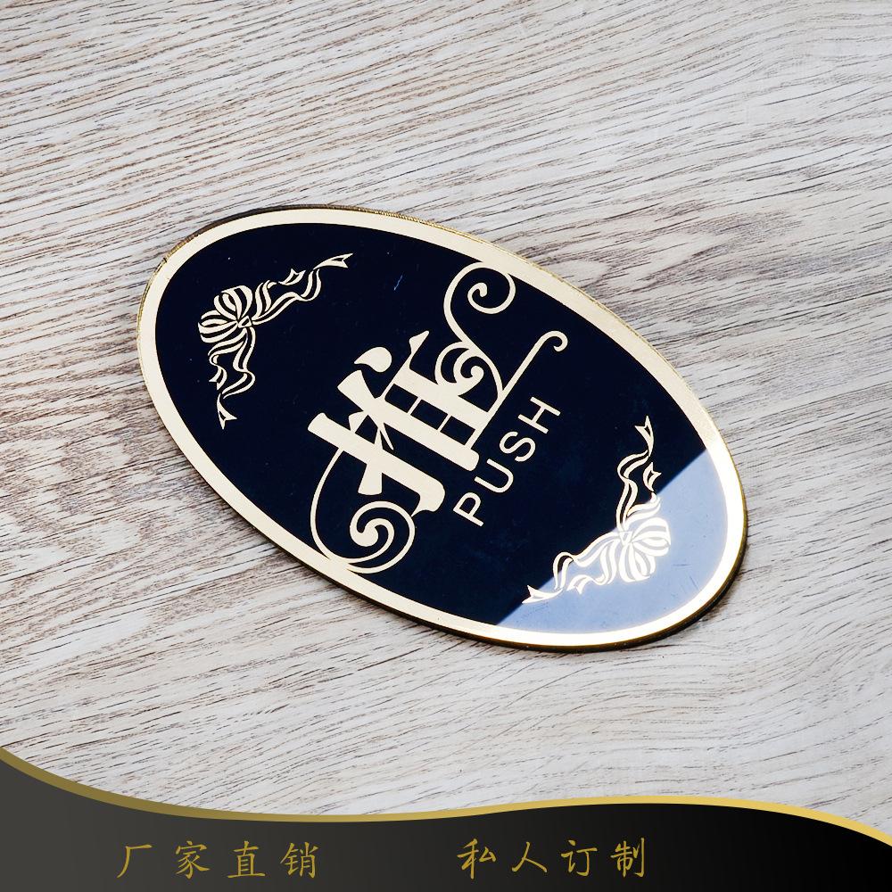 厂家热卖亚克力酒店餐厅房间推拉门提示标牌 丝印加工标签指示牌